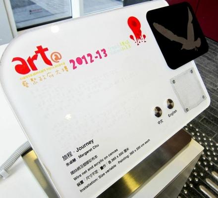 「藝術通達服務牌」上可以選擇收聽廣東話或英文的口述影像語音導賞;另外設有點字簡介、觸感圖及作品媒材樣本。