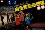 【經濟日報】Arts for all! 向藝術通達邁進