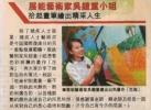 【星島日報】展能藝術家吳鎧童小姐 拾起畫筆繪出精采人生