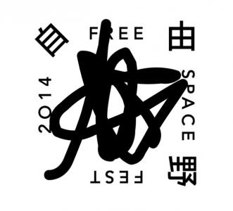 自由野2014標誌