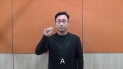 香港手語詞彙 — A至Z