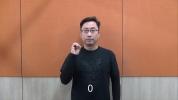 香港手語詞彙 — 0至10