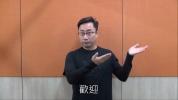 香港手語詞彙 — 見面篇