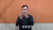 香港手語詞彙 — 通達導賞過程篇(一)