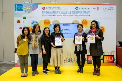 香港展能藝術會職員、藝全人及賽馬會藝術通達服務中心職員在頒獎禮合照