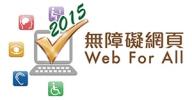 本網頁再獲「無障礙網頁嘉許計劃 2015」金獎