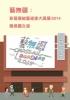 藝無疆:新晉展能藝術家大匯展 2014 ─ 報名及節目資訊【簡易圖文版】