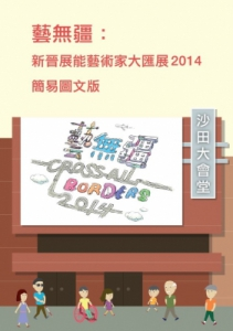 《藝無疆 2014》展覽資料簡易圖文版封面圖像