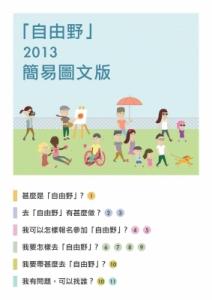 《自由野 2013》簡易圖文版封面