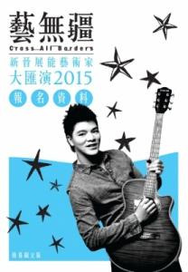 《藝無疆 2015》報名資料簡易圖文版封面圖像