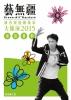 藝無疆︰新晉展能藝術家大匯演 2015 ─ 報名及節目資訊【簡易圖文版】