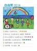 自由野 2014 活動資訊【簡易圖文版】