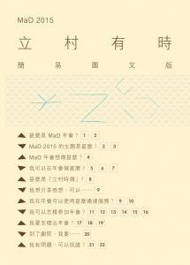 《MaD 2015》簡易圖文版資訊封面