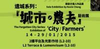 鄭啟文《遺城系列:「城市・農夫」藝術展》