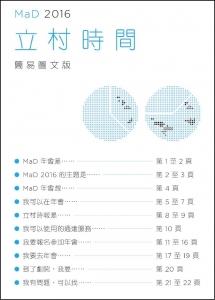 《MaD 2016》簡易圖文版資訊封面