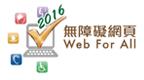 本網頁再獲「無障礙網頁嘉許計劃 2016」金獎