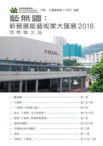 《藝無疆 2016》簡易圖文版資訊封面