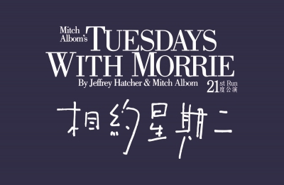 《相約星期二》(二十一度公演)宣傳圖像