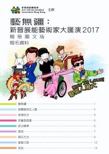 《藝無疆 2017》報名資料簡易圖文版封面圖像