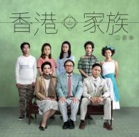 香港藝術節《香港家族》三部曲