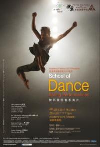 香港演藝學院節2017呈獻:《舞蹈學院春季演出》