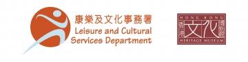 康樂及文化事務署及香港文化博物館標誌