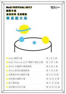 《MaD 2017》簡易圖文版資訊封面