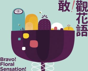 《敢!觀花語》-多元藝術導賞團宣傳圖像