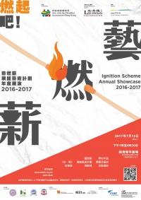 藝燃薪年度展演2016-2017