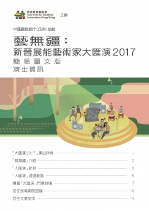 《藝無疆 2017》演出資料簡易圖文版封面圖像