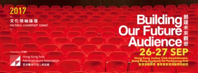 香港藝術行政人員協會2017文化領袖論壇 - 「創建未來觀眾」宣傳圖像