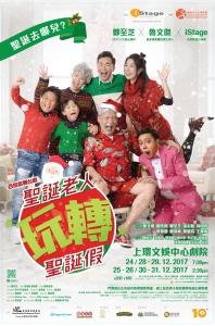 iStage : 舞台劇《聖誕老人玩轉聖誕假》宣傳圖像
