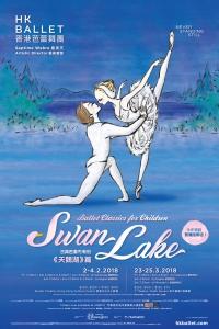 輕輕鬆鬆睇芭蕾:《天鵝湖》篇宣傳圖像