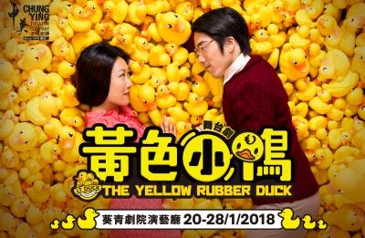 《黃色小鴨》宣傳圖像