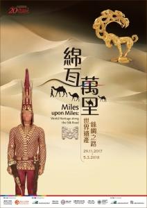 「綿亙萬里 ── 世界遺產絲綢之路」 - 通達導賞暨工作坊宣傳圖像