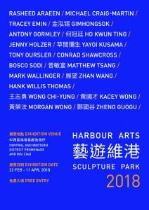 「藝遊維港雕塑公園」 通達導賞宣傳圖像