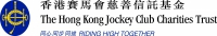 香港賽馬會慈善信託基金標誌