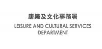 康樂及文化事務署標誌