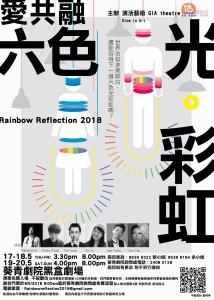 愛共融〈六色光。彩虹〉宣傳圖像