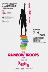 賽馬會無障礙劇團跨障別戲劇計劃  《天虹戰隊》