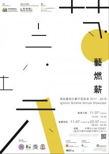 藝燃薪年度展演2017-2018宣傳圖像