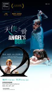 《天使之骨》宣傳圖像