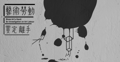 《火花!藝術勞動‧買定離手》通達導賞宣傳圖像