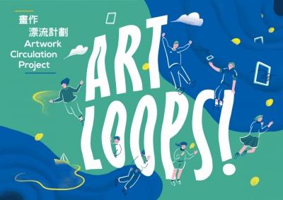 畫作漂流計劃Art Loops!宣傳圖像