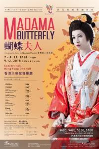 歌劇:普契尼《蝴蝶夫人》宣傳圖像
