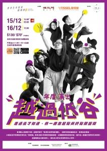 香港生命教育劇場節:《越過低谷》年度演出宣傳圖像