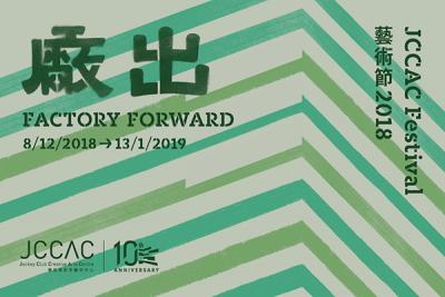 JCCAC 藝術節 2018《廠出》宣傳圖像