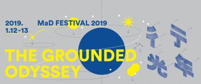 MaD Festival 2019 國際年會