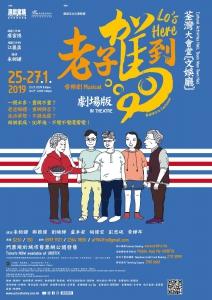 演戲家族 音樂劇《老子駕到》劇場版宣傳圖像