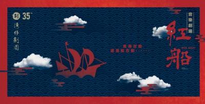 灣仔劇團 音樂劇《紅船》宣傳圖像